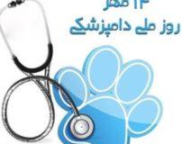 عکس نوشته روز دامپزشک مبارک | عکس پروفایل تبریک روز دامپزشک