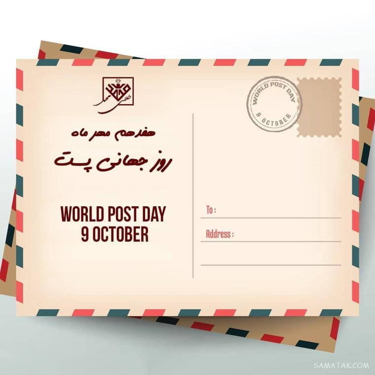 پیامک تبریک روز جهانی پست   پیام تبریک روز پستچی