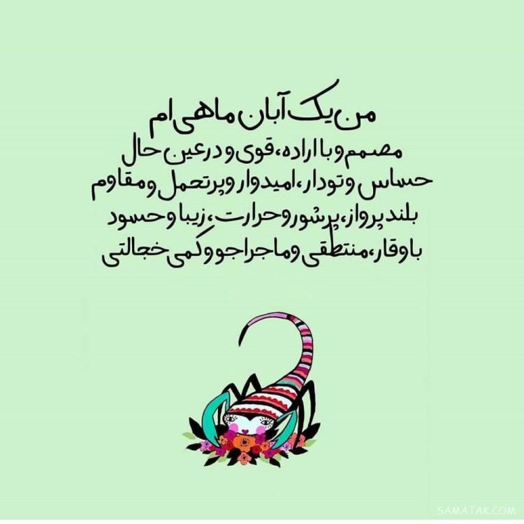 آبان ماهی جان تولدت مبارک (عکس نوشته، شعر، متن، پروفایل)