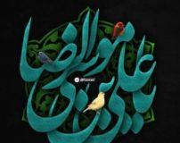 متن نوحه های شهادت امام رضا علیه السلام (۳۰ صفر)