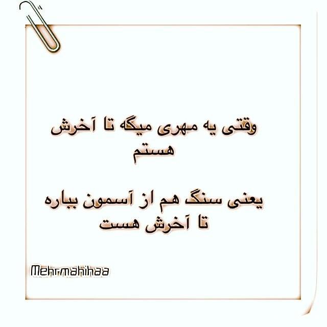 مهر ماهی جان تولدت مبارک (عکس نوشته، شعر، متن، پروفایل)