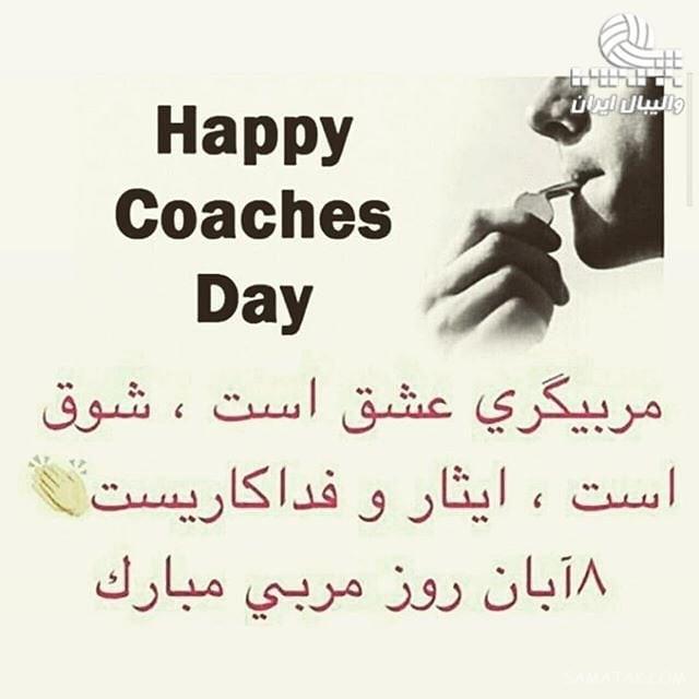 پیام تبریک روز معلم ورزش