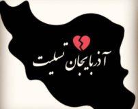 تعداد کشته های زلزله تبریز 98 | میزان تلفات زلزله آذربایجان شرقی
