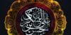 متن شهادت امام حسن عسکری ۹۸ | پیام تسلیت شهادت امام حسن عسکری