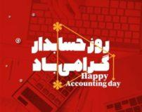 پیام تبریک روز حسابدار به همسر | متن عاشقانه تبریک روز حسابداری