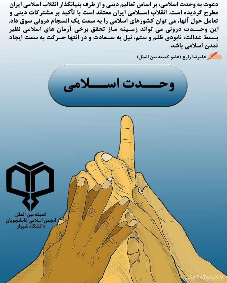 پیام تبریک هفته وحدت | متن شعر در مورد هفته وحدت مبارک