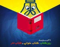 پیام تبریک روز کتابدار | متن تبریک روز کتاب به کتابدار