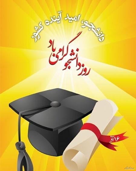 عکس پروفایل روز دانشجو مبارک | عکس نوشته تبریک روز دانشجو ۱۶ آذر
