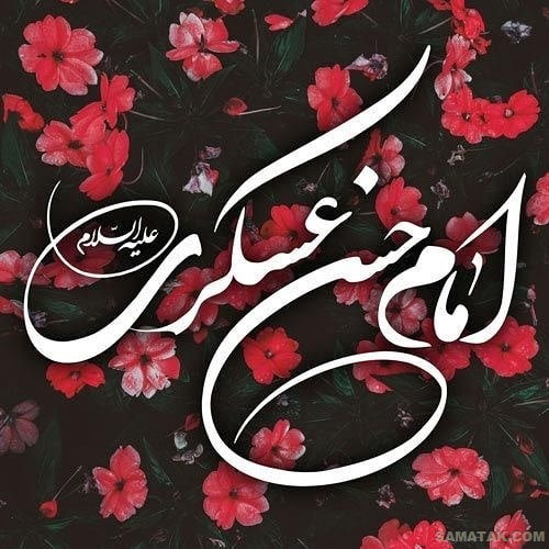 پیام تبریک تولد امام حسن عسکری | عکس پروفایل تولد امام حسن عسکری