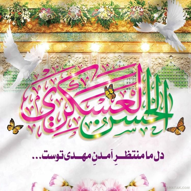 پیام تبریک تولد امام حسن عسکری   عکس پروفایل تولد امام حسن عسکری