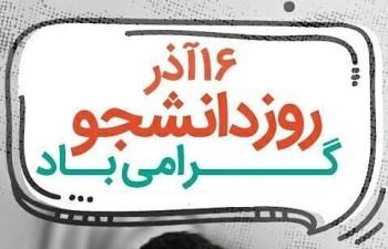 پیام تبریک روز دانشجو | متن زیبا برای تبریک روز دانشجو