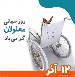 پیام تبریک روز معلولین | متن زیبا برای تبریک روز معلولین