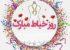 متن پیام تبریک روز خیاط | عکس نوشته روز خیاط مبارک