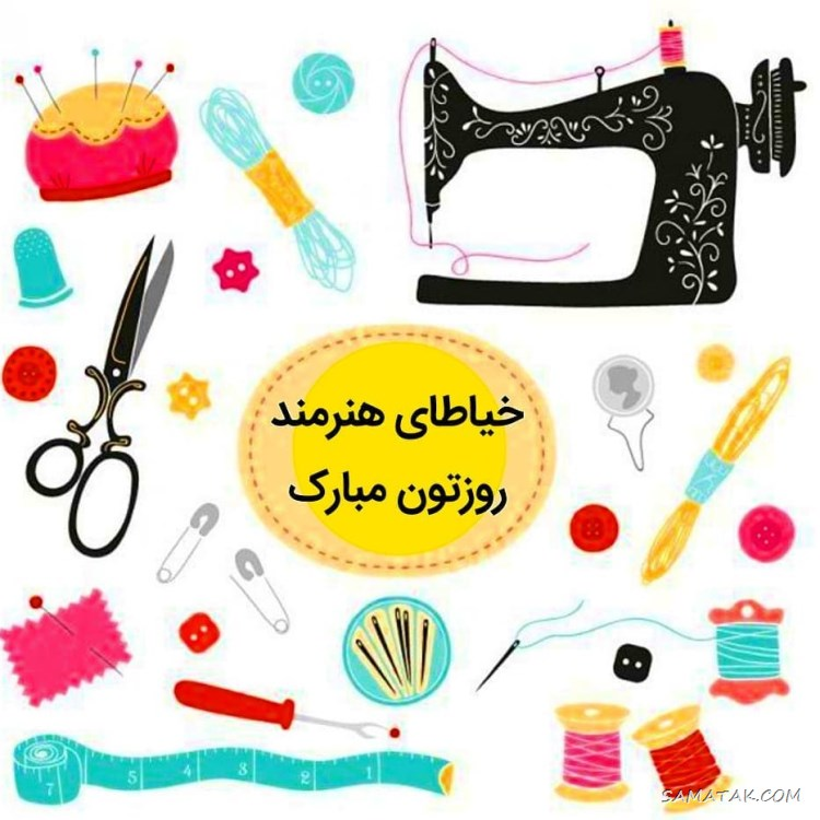 متن پیام تبریک روز خیاط   عکس نوشته روز خیاط مبارک