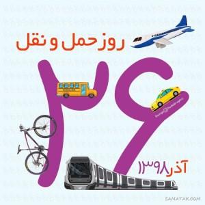 متن پیام تبریک روز حمل و نقل به رانندگان کامیون – اتوبوس – تاکسی
