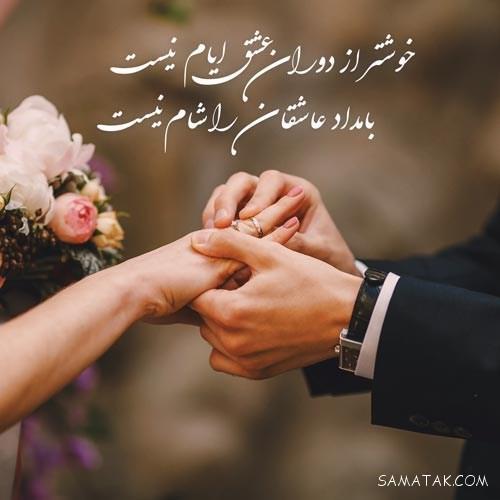 عکس نوشته سالگرد ازدواج برای پروفایل | عکس پروفایل سالگرد ازدواج نزدیکه