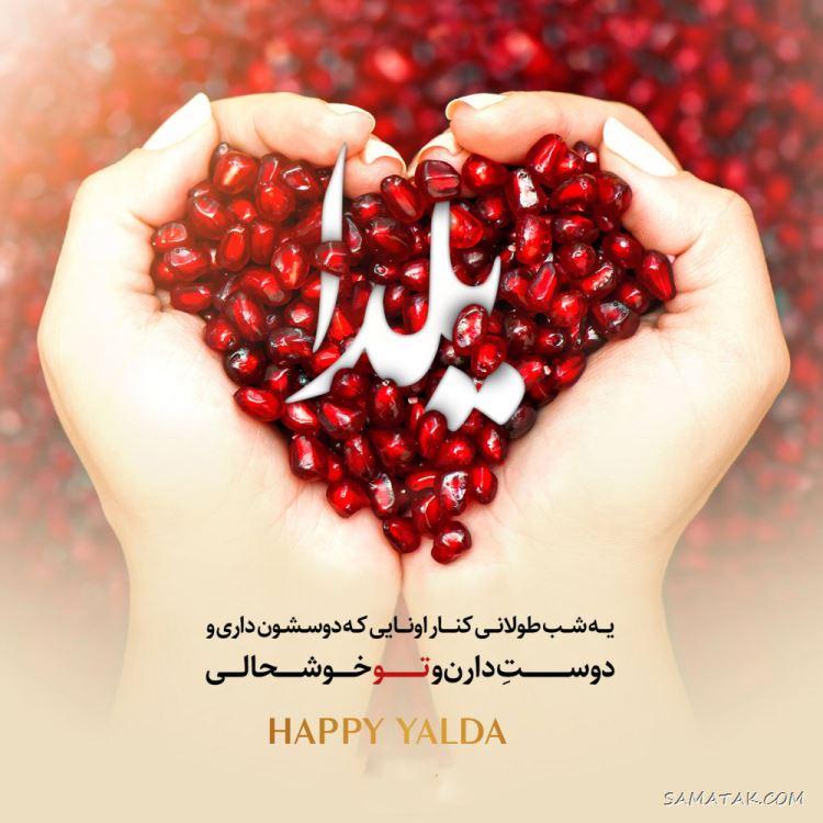 عکس شب یلدا ۱۴۰۰؛ پروفایل زیبا در مورد شب یلدا جدید 1400