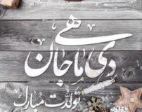 دی ماهی جان تولدت مبارک (عکس نوشته، شعر، متن، پروفایل)