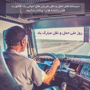 متن تبریک روز راننده به همسرم | پیام تبریک روز رانندگان برای همسر