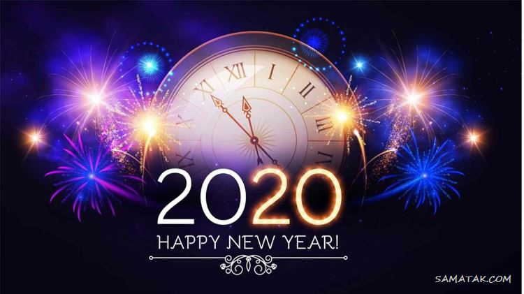 پیام تبریک سال نو میلادی 2020