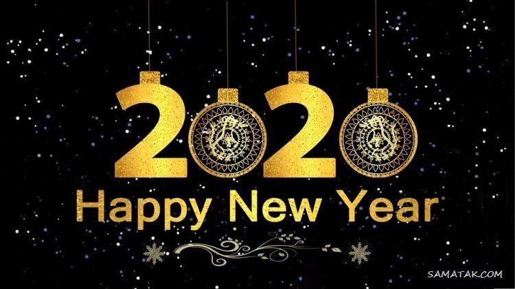 تبریک سال نو میلادی 2020