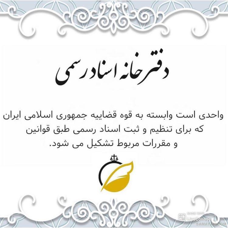 پیام تبریک روز سردفتر   عکس نوشته روز سردفتر مبارک