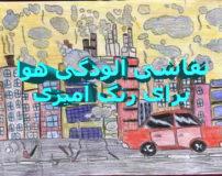 75 مدل نقاشی در مورد آلودگی هوا برای رنگ آمیزی کودکان
