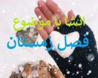 انشا با موضوع فصل زمستان (ادبی، توصیفی، طنز)
