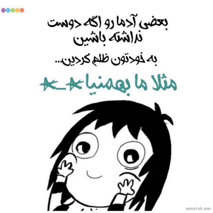 بهمن ماهی جان تولدت مبارک (عکس نوشته، شعر، متن، پروفایل)