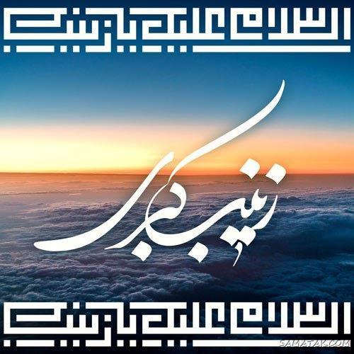 عکس پروفایل ولادت حضرت زینب | عکس نوشته ولادت حضرت زینب سلام الله علیها