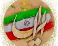شعر ۲۲ بهمن مخصوص دانش آموزان دبستان