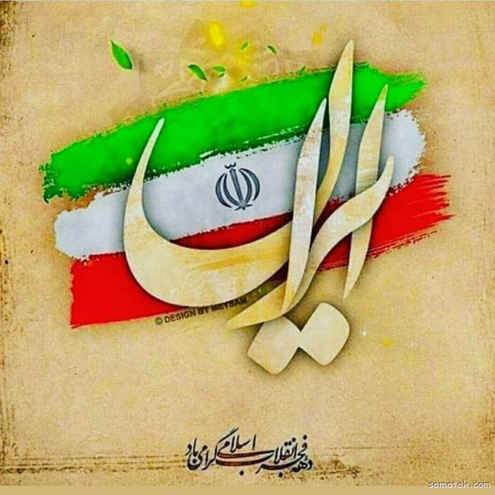 پیام تبریک 22 بهمن | جملات زیبا درباره 22 بهمن