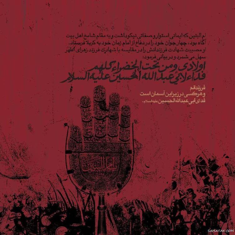 عکس وفات ام البنین؛ عکس پروفایل تسلیت وفات حضرت ام البنین (س)
