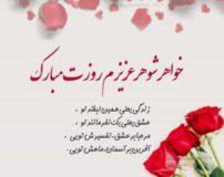 پیام تبریک روز مادر به خواهر شوهر | متن تبریک روز زن برای خواهر شوهر