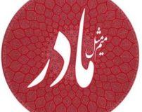 عکس نوشته کلمه مادر Mother برای پروفایل (فارسی – انگلیسی)