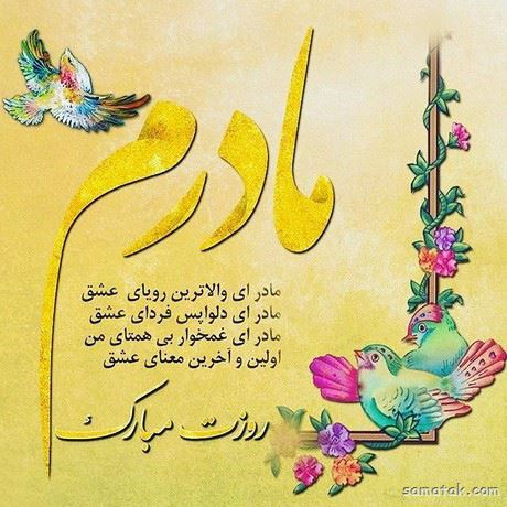عکس نوشته کلمه مادر Mother برای پروفایل (فارسی - انگلیسی)