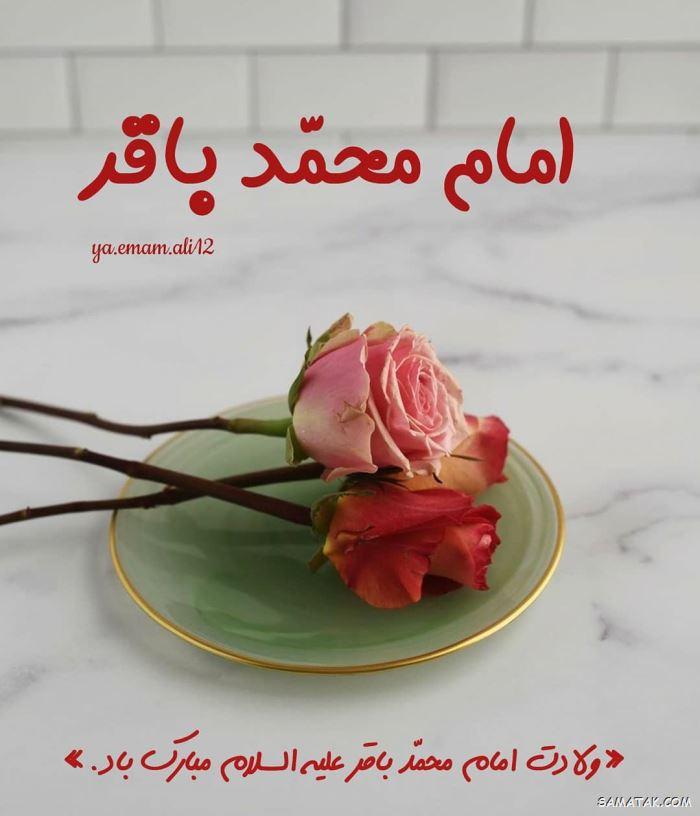 عکس پروفایل ولادت امام محمد باقر علیه السلام