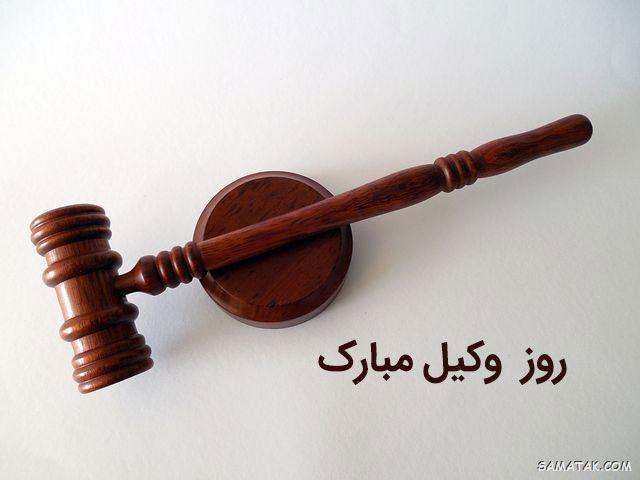 عکس روز وکیل مدافع مبارک | عکس نوشته تبریک روز وکیل مدافع