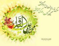 پیامک تبریک رسمی ولادت امام محمد باقر (ع)