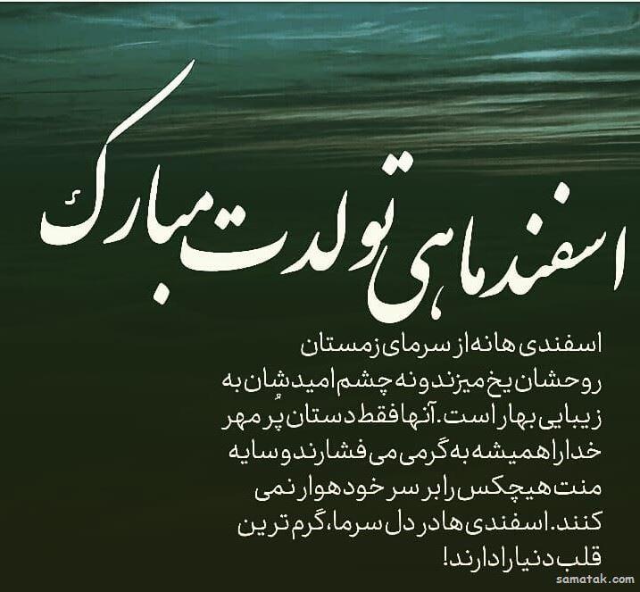 اسفند ماهی جان تولدت مبارک (عکس نوشته، شعر، متن، پروفایل)