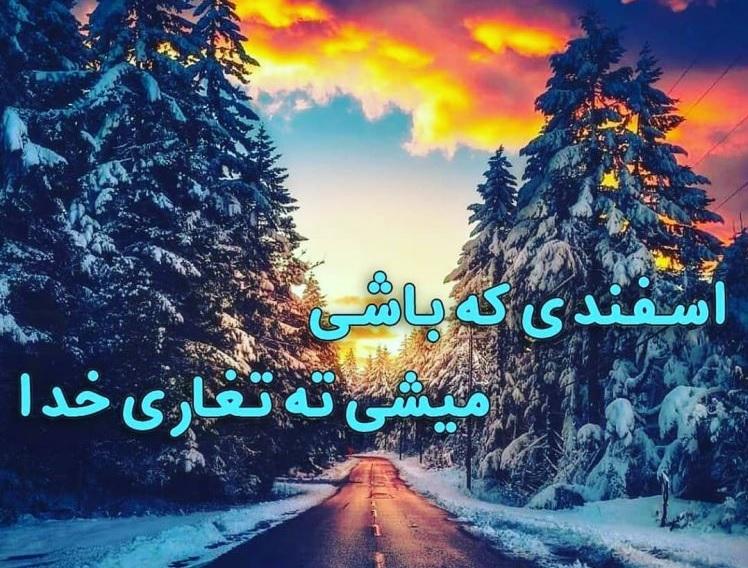 پیام تبریک تولد همسر اسفند ماهی | متن تبریک تولد به همسر متولد اسفند