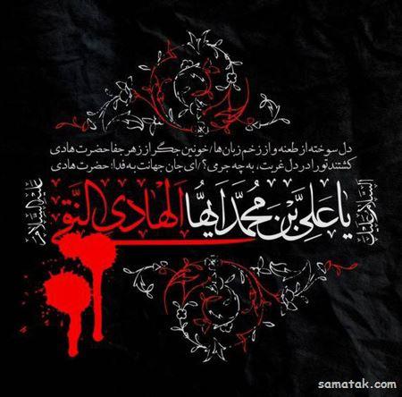 شعر در وصف شهادت امام هادی | شعر در مورد شهادت امام علی نقی