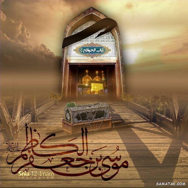 شعر شهادت امام کاظم علیه السلام | دوبیتی شهادت امام موسی کاظم