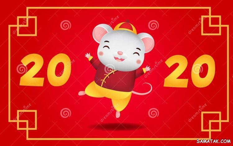 عکس پروفایل سال موش مبارک | عکس نوشته تبریک سال موش برای پروفایل