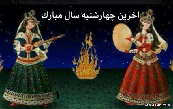 پروفایل چهارشنبه سوری مبارک | عکس نوشته چهارشنبه سوری مبارک