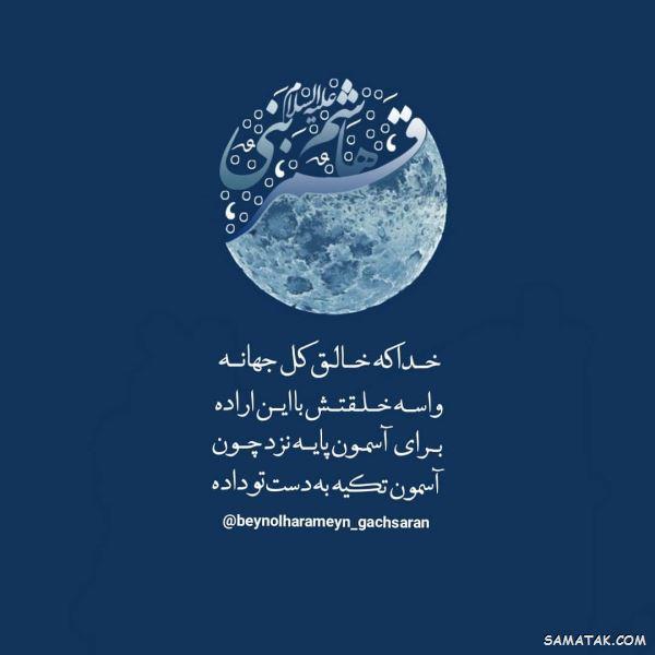 شعرهای زیبا در وصف ولادت حضرت ابوالفضل (ع)