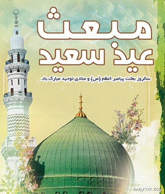 عکس مبعث پیامبر اکرم | عکس پروفایل مبعث حضرت محمد