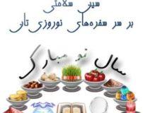 پیام تبریک عید نوروز به مادر – مادر شوهر – مادر زن