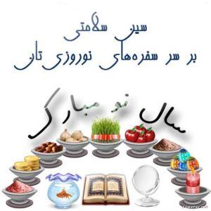 تبریک عید نوروز 1400 به دوست