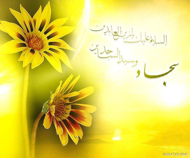 پیام تبریک ولادت امام سجاد؛ زین العابدین علیه السلام